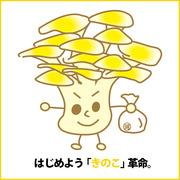 タモギタケ情報ブログ「たもぎ日記」