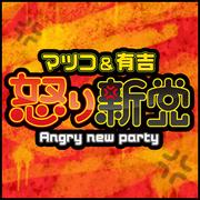 マツコ&有吉の怒り新党|動画まとめNAVI
