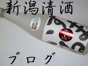 新潟清酒ブログ