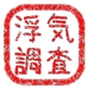 初めての浮気調査【浮気調査専門ブログ】/ラブ探偵事務所