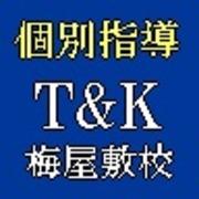 個別指導T&K 梅屋敷校