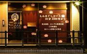 奈良県橿原市 リラクゼーションサロンなごみクラブ
