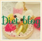 ダイエットブログ