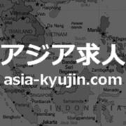アジア求人.com アジア求人情報まとめサイト