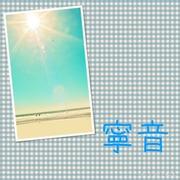 夏色の空〜寧音のBlog〜