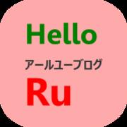「あ、これいい!」を綴ったRuアールユーのブログ