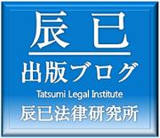 辰已法律研究所 出版グループさんのプロフィール