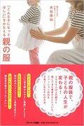 印象チェンジコンサルタント/著者 水谷美加さんのプロフィール