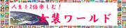 女装ワールド栗原千秋さんのプロフィール