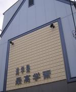 SaiGaku Blog 最高学習別館