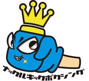 〜楽しくキックボクシング〜