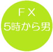 5時から男のFXスキャルピング日記