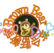 Brown Bear英会話教室 in あま市 ブログ
