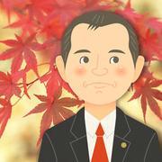 広島弁護士会所属北村法律事務所北村明彦弁護士さんのプロフィール