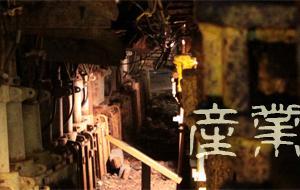 Kaiza's産業遺構Blog
