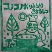 マクロビオテック・薬膳 コノコノお料理教室