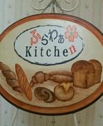 手作りパン教室 ふらわぁKitchen