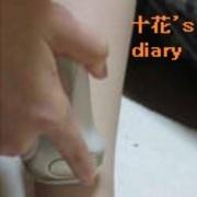 十花's dialy