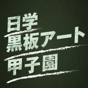 nichigakushachoさんのプロフィール