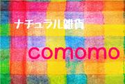 ナチュラル雑貨 comomo 〜de tomy〜