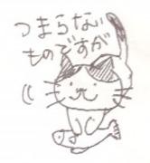 猫バカ、ばばバカ日記