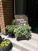 mama-kumaこぐま☆のお部屋