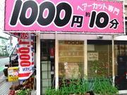 春日部1000円カットAM10時〜PM8時土日祭日はPM6