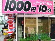 春日部1000円カットAM10時〜PM8時土日祭日はPM6さんのプロフィール