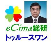 イーシーマ経営者塾