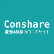 婚活体験談の口コミサイト Conshare(コンシェア)さんのプロフィール