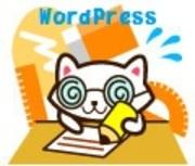 アフィリエイト初心者のブログで簡単お小遣い稼ぎ・WP