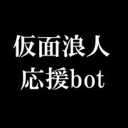 仮面浪人応援botブログ