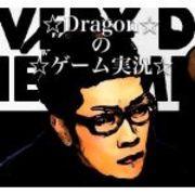 ゲーム実況者『Dragon』の実況動画ブログ