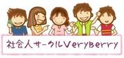 大阪・京都・神戸の社会人サークル Very Berry