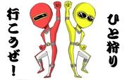 赤と黄色の笑劇の日々