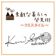 KumiStyle.クミスタイルオンラインショップのブログ