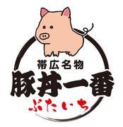 帯広名物炭火焼豚丼〈ぶたいち〉のアメブロ