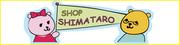 ルームバンドSHOP SHIMATAROのブログ
