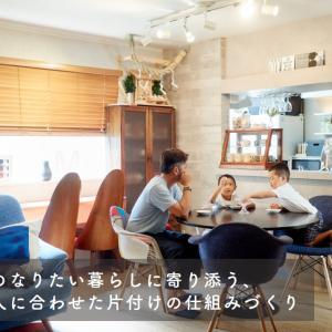 笑顔溢れる家作り「藍プランニング(株)」