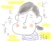 とん子の北国ブログ