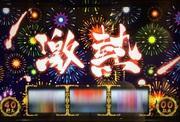 パチスロ期待値村 ハイエナ月収100万ブログ!!