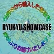 RYUKYU SHOWCASE ショップブログ