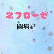 MIZUKIのネフローゼ闘病記