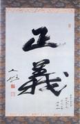 日蓮仏法の行者