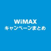 WiMAX情報まとめ