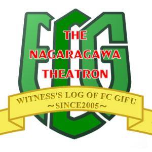 FC岐阜観戦記since2005+