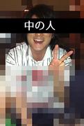 出会い系アプリの口コミ・評判|サクラ晒し隊