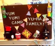 yum yum キャンプ
