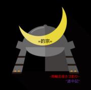 """釣宗""道中記〜両軸近投カゴ釣り①年目…〜"