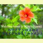 心と身体の癒し MIHO'S HAWAII